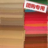 团购】PU纳帕纹G100D  彩色