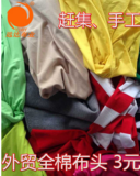 厂家批发纯棉针织杂布拉架全棉特价库存布料布头批发