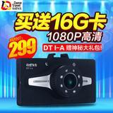 动感车夫DTI-A行车记录仪 高清1080P红外夜