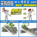 焊点王牌Sn63Pb37焊锡条 6337锡条厂家