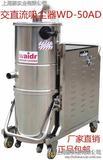 威德尔WD-50AD交直流两用吸尘器厂家直销现货