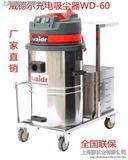 超强大吸力手推充电式威德尔WD-60电瓶式吸尘器