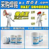 焊点王Sn63Pb37焊锡膏6337焊锡膏厂家批发