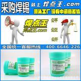 焊点王Sn64Bi35Ag1焊锡膏无铅中温焊锡膏厂