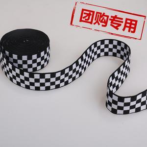 黑白正方形橡根松紧带