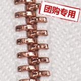 5#普通玫瑰金牙 金属拉链