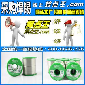 焊点王Sn96.5Ag3.0Cu0.5无铅锡丝厂家