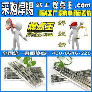 焊点王牌Sn55Pb45焊锡条5545锡条厂家直销