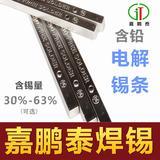 波峰焊专用63度锡条