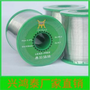 兴鸿泰RoHS环保锡线(含银3%) 1000g/卷