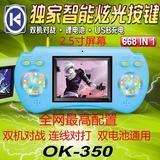 OK350小儿童掌上彩屏游戏机2.5屏幕668合1