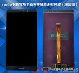 华为 HUAWEIMATE8换手机液晶屏总成一体屏