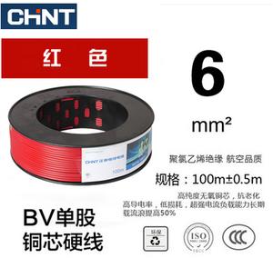 正泰家用电线BV6平方铜芯电线单芯铜线国标100米