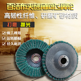 固特耐 立式百洁布抛光轮100*16mm 5.0