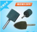 固特耐 芝麻磨头/橡皮磨头/橡胶砂轮磨头 金属打磨