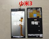 小米 XIAOMI 3 换手机液晶屏总成 一体屏