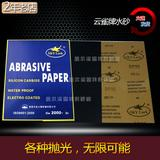 固特耐 耐水砂纸 云雀砂纸打磨砂纸 抛光砂纸高档手