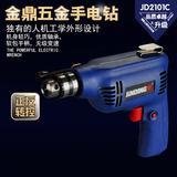 金鼎JD2101C220v手电钻枪电钻 电动螺丝刀