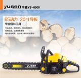 YS-5520厂家直营锯汽油锯伐木锯配20寸进口链