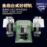 金鼎家用多功能5寸台式砂轮机抛光机MQD3213A