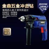 金鼎 手电钻套装冲击钻 家用电动工具JD2210C