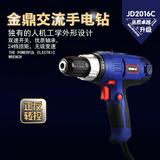 金鼎多功能双轴承交流手电钻电锤JD2016C