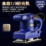 金鼎正品JD2615C 1/3电动砂光机打磨机木工