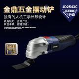 金鼎多功能木工吹吸机 电动直钉枪 JD2543C