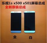 乐视1SX500X501 换手机液晶屏总成 一体屏