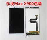 乐视MAXX900 换手机液晶屏总成 一体屏