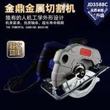 金鼎多功能电动电圆锯功率1500W JD3588C