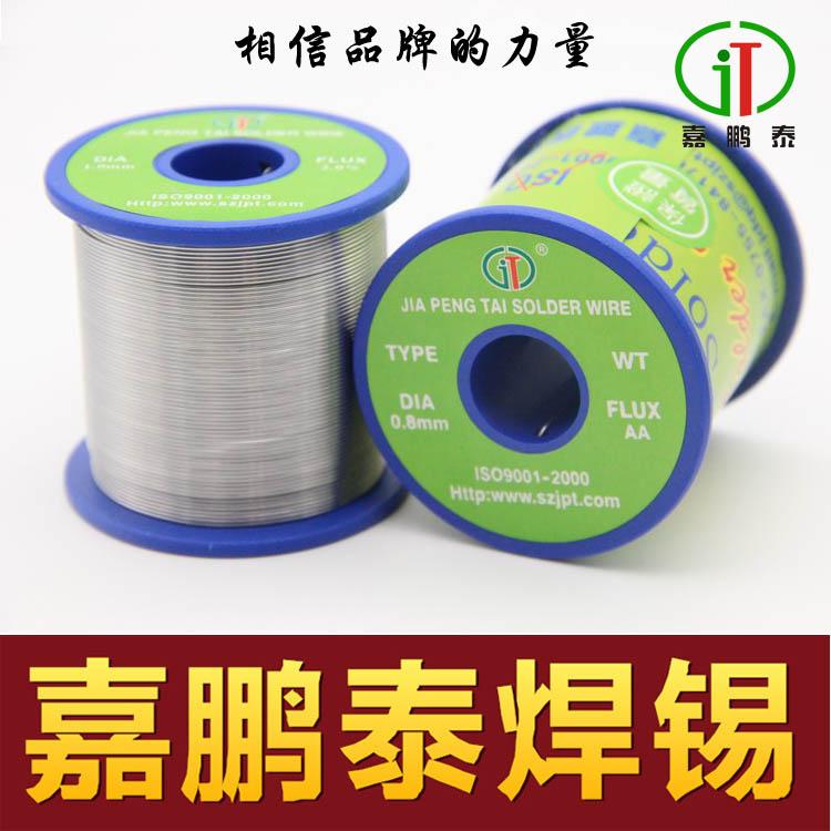 含锡量35%焊锡线 锡丝0.8大图一