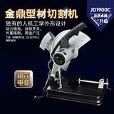 金鼎 家用多功能手动石材电动大功率 JD1900C