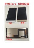 乐视1 PRO X800 换手机液晶屏总成 一体屏