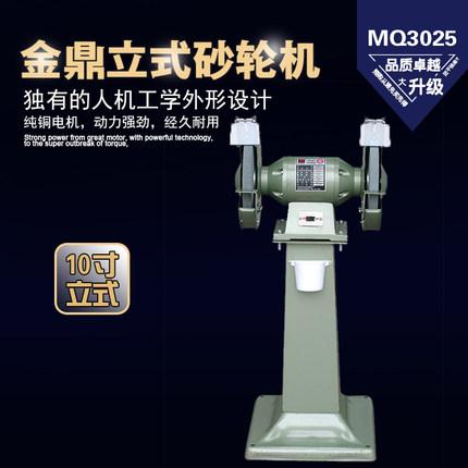金鼎10寸立式砂轮机250MM MQ3025