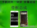 OPPON3R5R81079换手机液晶屏总成一体屏