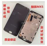 魅族 MEIZU MX5 换手机液晶屏总成 一体屏