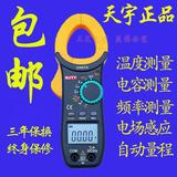 天宇万用表数字电流表3266TD+备用表笔和电池