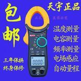 天宇万用表数字电流表3266TD+备用电池