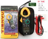 天宇3266TA数字万用表标配+备用表笔+备用电池