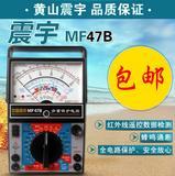 包邮宁宇 MF47B内磁指针式万用表防烧 配电池