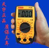 包邮特价袖珍南京天宇T33数字万用表数显式万能表