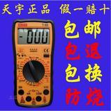 天宇T92数字万用表DT9205A升级版万能表