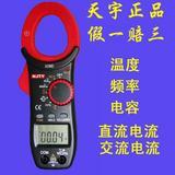 天宇328D数字钳形交直流万用表/电流/电压/频率