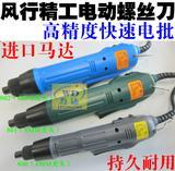 风行电批 801电动螺丝刀800电动起子电批