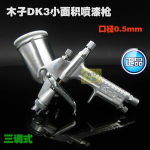 木子K3A喷枪 0.5mm口径 三调扁嘴 玩具喷漆