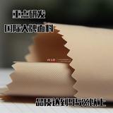 高品质75D涤纶斜纹全记忆风衣面料布料羽绒服面料布