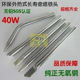 40w烙铁头环保烙铁咀 焊锡电焊头尖头扁口斜弯刀头