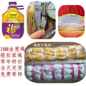 金葱绳 松紧绳,金色银色橡筋,广东深圳弹力绳厂家