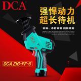 东成DCA 充电式马刀锯 ADJF15